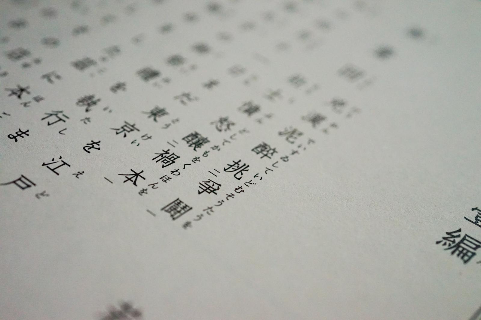 リョービ書体百花全書